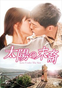 《送料無料》太陽の末裔 Love Under The Sun DVD-SET1(お試しBlu-ray付き)(DVD)