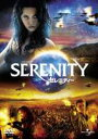 Serenity セレニティDVD