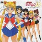 美少女戦士セーラームーンR 未来に向かって(CD)