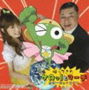財津一郎/小倉優子 / 帰ってきたケロッ!とマーチ/KERO'T MARCH 〜ソラミミングリッシュであります!〜(通常盤) [CD]