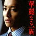 《送料無料》服部隆之(音楽)/華麗なる一族 オリジナルサウンドトラック(CD)