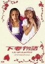 DVD『下妻物語』