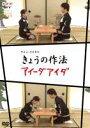 【グッドスマイル】ケイン・コスギの きょうの作法・アイーダアイダ(DVD) ◆25%OFF!