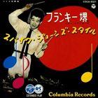 フランキー堺とシティ・スリッカーズ/スパイク ジョーンズ スタイル(オンデマンドCD)(CD)