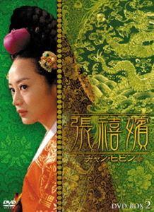 張禧嬪 チャン・ヒビン DVD-BOX 2(DVD) ◆20%OFF!