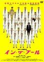 DVD『イン・ザ・プール』