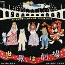 オペラシアターこんにゃく座 / オペラシアターこんにゃく座 ソング集Vol.2 世界は劇場 [CD]