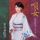 市川由紀乃 / 唄女 うたいびと 〜昭和歌謡コレクション [CD]