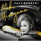 [送料無料] 平山みき / 昭和歌謡を唄う(Blu-specCD2) [CD]
