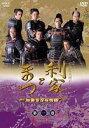 利家とまつ 加賀百万石物語 完全版 第一巻(DVD) ◆20%OFF!