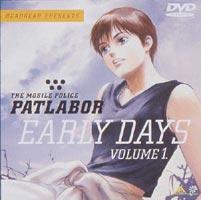 機動警察パトレイバー アーリーデイズ VOLUME 1.(DVD)