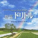 《送料無料》(オリジナル・サウンドトラック) TBS系日曜劇場 獣医ドリトル オリジナル・サウ...