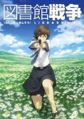 図書館戦争 第一巻(DVD) ◆20%OFF!