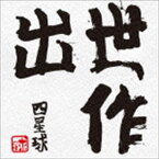 四星球/出世作(CD)