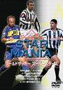 ◆ただいまポイント2倍! ワールドサッカースーパースターズ STAR MANIA 3 ◆20%OFF!