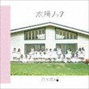 乃木坂46 / 太陽ノック [CD]
