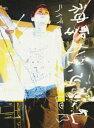 神聖かまってちゃん/ライブ・ヒストリー2009-2013 [DVD]