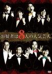 容疑者は8人の人気芸人(DVD)
