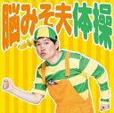 脳みそ夫 / 脳みそ夫体操(CD+DVD) [CD]