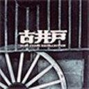 古井戸/ゴールデン☆ベスト 古井戸 〜ELEC YEARS RECOLLECTION〜(CD)