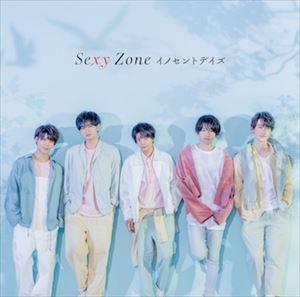 Sexy Zone / イノセントデイズ(初回限定盤B/CD+DVD) [CD]