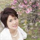 大城バネサ / 今帰仁の春 C/W ちゅちゅら/あんまー形見ぬ一番着物 [CD]