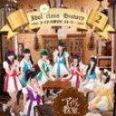 アイドル教室 / アイドル教室ヒストリー2 [CD]