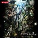 桜庭統(音楽) / ラビリンスの彼方 オリジナルサウンドトラック [CD]