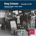 キング・クリムゾン / コレクターズ・クラブ 1981年12月15日 東京 浅草国際劇場 [CD]