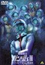 機動戦士 ガンダムIII めぐりあい宇宙編 劇場版 特別版DVD ◆20%OFF!