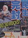 奥田民生/ひとり股旅スペシャル@広島市民球場(DVD) ◆20%OFF!