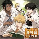 《送料無料》(ドラマCD) 劇場アニメ ブレイク ブレイド 番外編ドラマCD(CD)