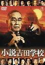 小説吉田学校(DVD) ◆20%OFF!