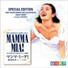 ミュージカル マンマ・ミーア! 劇団四季版