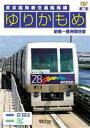 ゆりかもめ 新橋~豊洲間往復 東京臨海新交通臨海線(DVD) ◆20%OFF!