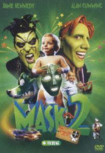 マスク2<特別編>(DVD) ◆20%OFF!