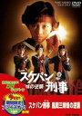 【東映まつり】★ スケバン刑事 風間三姉妹の逆襲(期間限定)(DVD) ◆25%OFF!