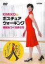 KIMIKOのポスチュアウォーキング~綺麗をつくる歩き方(DVD) ◆20%OFF!