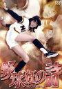 NIKKATSU COLLECTION 野球狂の詩 HDリマスター版(DVD) ◆20%OFF!