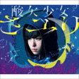 さユり/ミカヅキの航海(初回生産限定盤A/CD+Blu-ray)(CD)