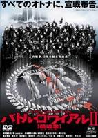 バトル・ロワイアル2 鎮魂歌(レクイエム)(DVD) ◆20%OFF!