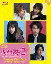 花より男子2(リターンズ) Blu-ray Disc Box [Blu-ray] - ぐるぐる王国 楽天市場店
