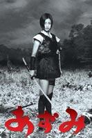 あずみ スタンダード・エディション(DVD) ◆20%OFF!