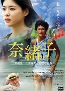 奈緒子(DVD)