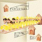 【初回仕様】★B3ポスター付き! 外付けモーニング娘。/ピョコピョコ ウルトラ(初回生産限定...