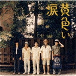 (オリジナル・サウンドトラック) 嵐/SAKEROCK/黄色い涙 オリジナル・サウンドトラック [CD]