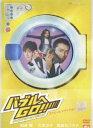 バブルへGO!! タイムマシンはドラム式 スペシャル・エディション(DVD) ◆20%OFF!