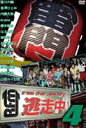 逃走中4~run for money~(DVD) ◆20%OFF!