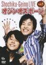 松竹芸能LIVE Vol.5 オジンオズボーン 育ちざかりボーイ [DVD]