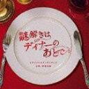 《送料無料》菅野祐悟(音楽)/フジテレビ系ドラマ「謎解きはディナーのあとで」オリジナルサ...